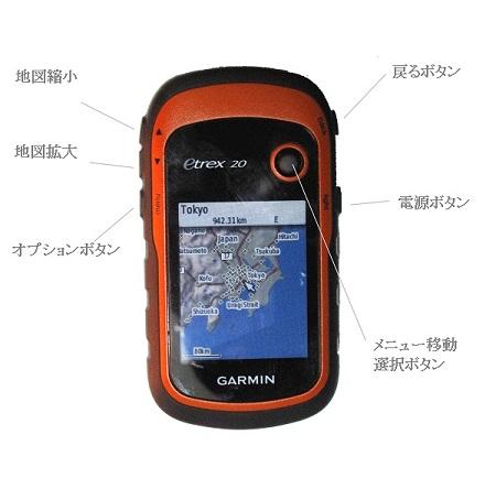 5ef0062cc9 登山用のハンディGPSを10年近く使用しています。初代はハンディGPSのベーシックモデルとしてGARMINから発売されたeTrex の英語版、二代目は同じく英語版のeTrexですが ...